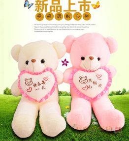 Boneka Beruang Hati Selamat Ulang Tahun